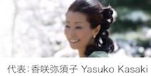 CRSの創設者: 香咲弥須子Yasuko Kasaki